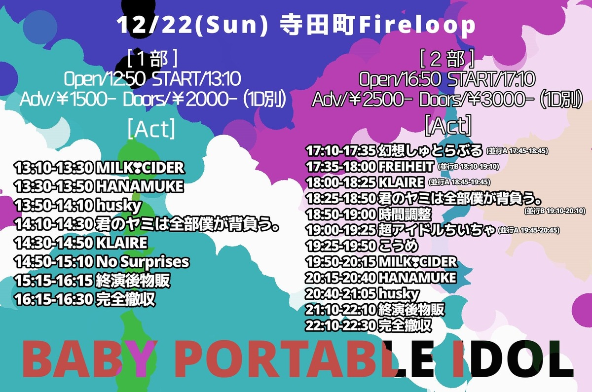 BABY PORTABLE IDOL (1部)