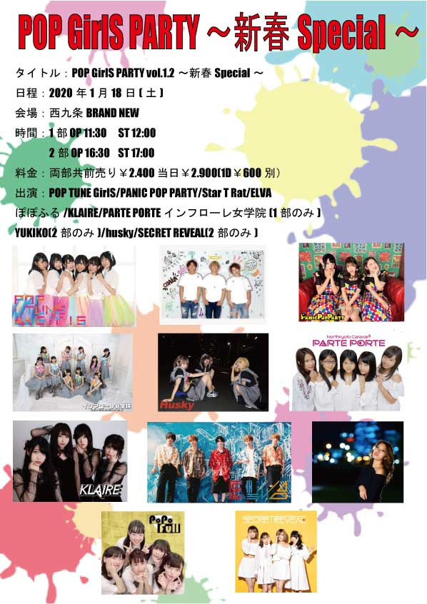 POP GirlS PARTY vol.1.2 〜新春Special〜 (1部)