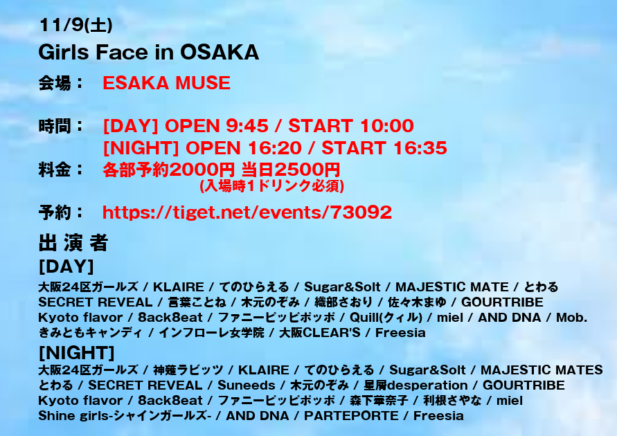 Girls Face in OSAKA [DAY]