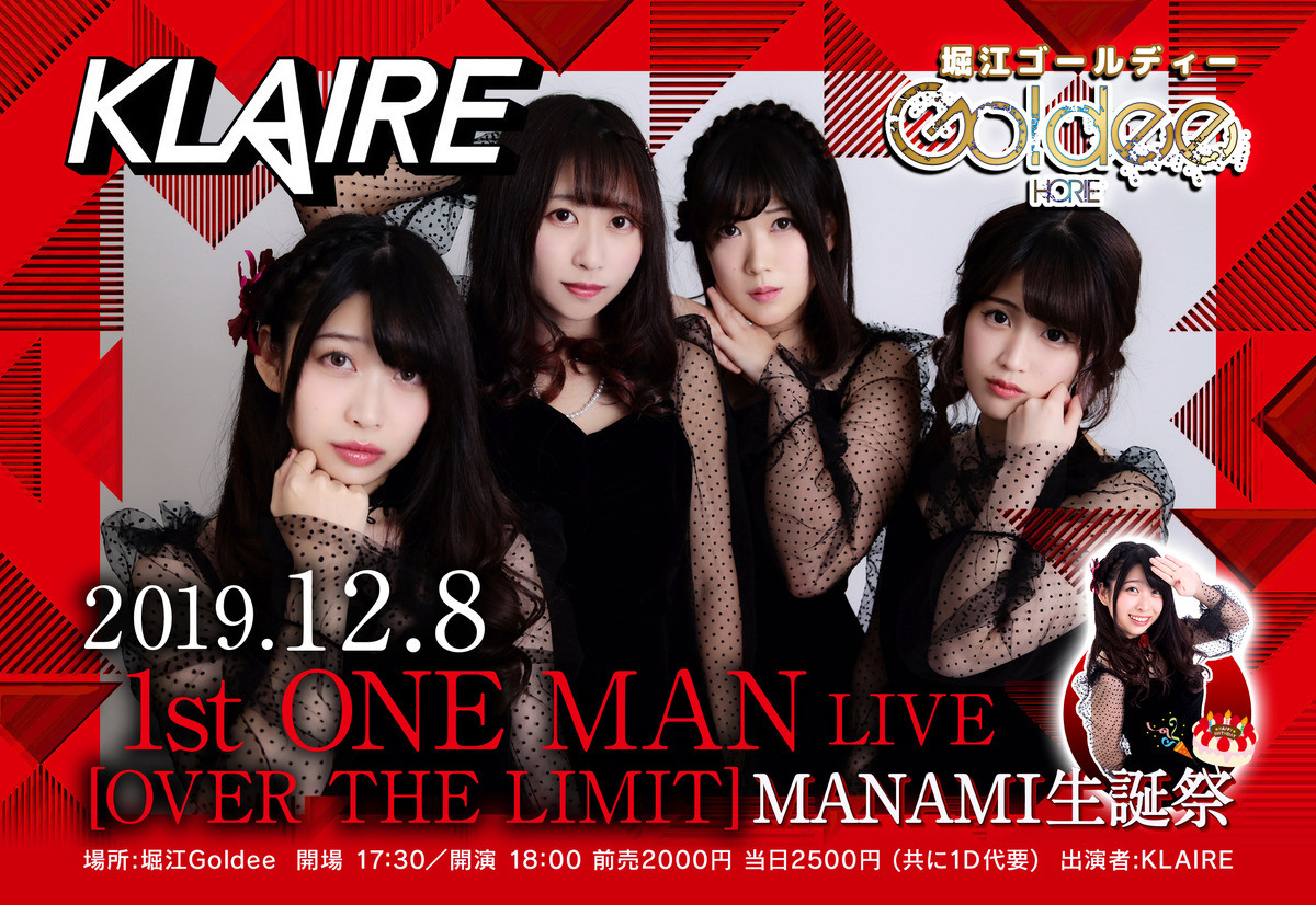 KLAIRE 1st ONE MAN LIVE「OVER THE LIMIT」〜MANAMI生誕祭〜