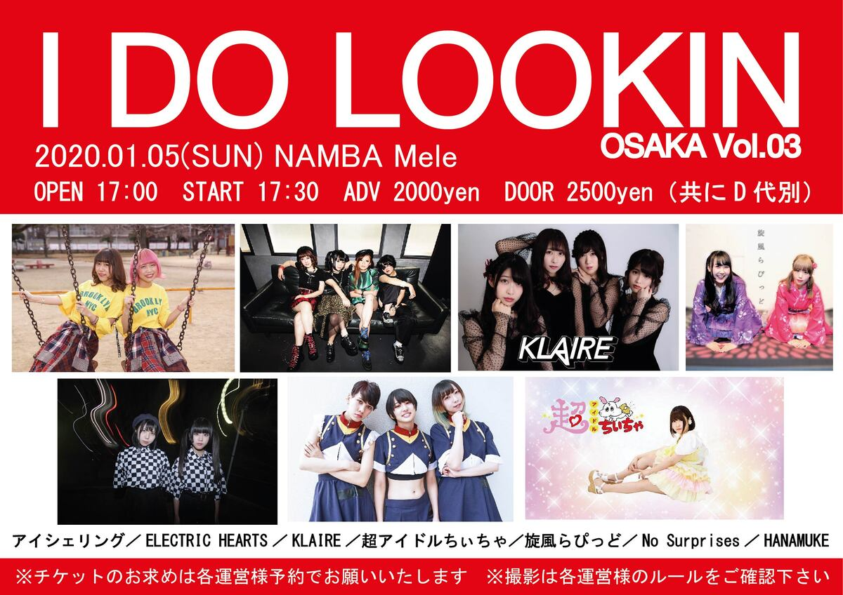 I DO LOOKIN OSAKA Vol.03