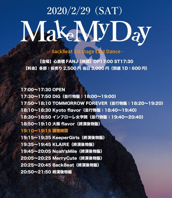 Make My Day - 8ack8eat 1st stage Last Dance - (2部)